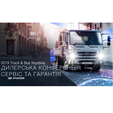Конференція Hyundai Truck&Bus img1
