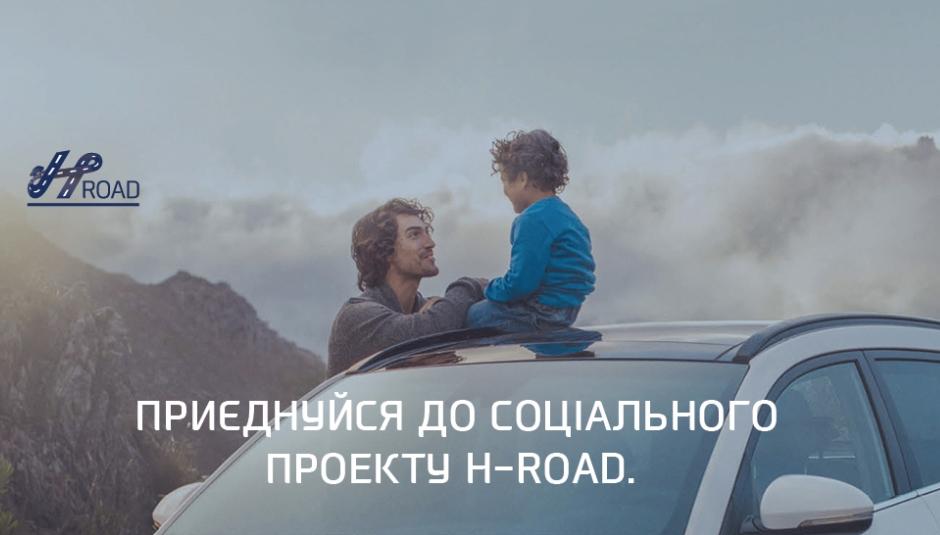 Новость H-road