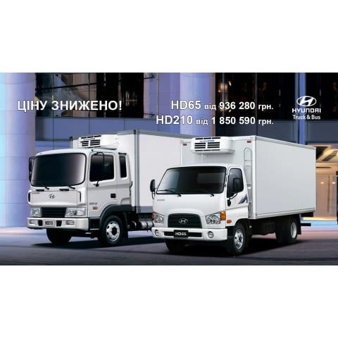 Новость низкие цены на Hyundai HD65 и HD210